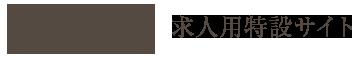 ネイリスト求人・採用情報|東京恵比寿ネイルサロンMensis求人特設サイト